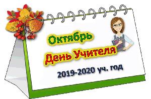 Всероссийский фестиваль-выставка творческих работ «Календарь событий». Этап II «День Учителя»