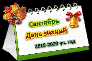 Всероссийский фестиваль-выставка творческих работ «Календарь событий». Этап I «День знаний»