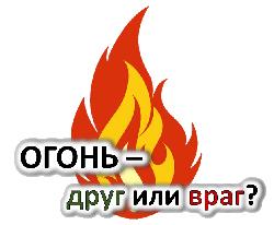 Викторина «Огонь – друг или враг?»