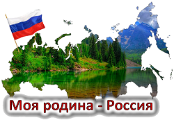 Викторина ?Моя родина - Россия?