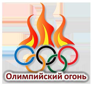 Викторина ?Олимпийский огонь?
