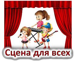 Всероссийский видео-конкурс «Сцена для всех»
