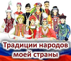 Викторина «Традиции народов моей страны»