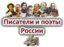 Викторина «Писатели и поэты России»