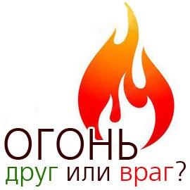 Картинки по запросу «Огонь – друг, огонь – враг»