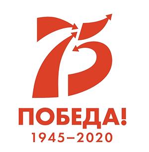 Всероссийский сетевой образовательный проект «Мы – команда». Конкурс «75 лет Великой Победы!»