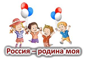 Викторина «Россия – родина моя»