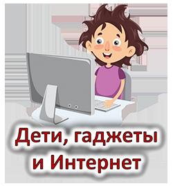 Викторина «Дети, гаджеты и Интернет»