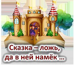 Викторина «Сказка – ложь, да в ней намёк …»