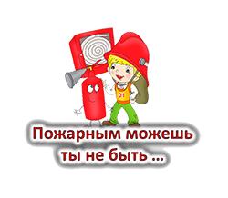 Викторина «Пожарным можешь ты не быть …»
