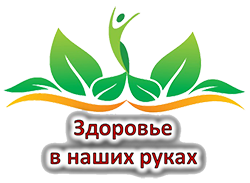 Викторина «Здоровье в наших руках»