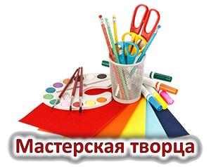 Всероссийский конкурс творческих работ «Мастерская творца»