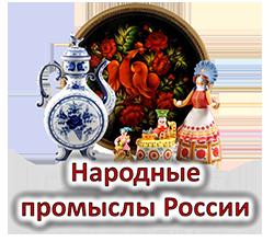 Викторина ?Народные промыслы России?