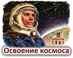 Викторина «Освоение космоса»